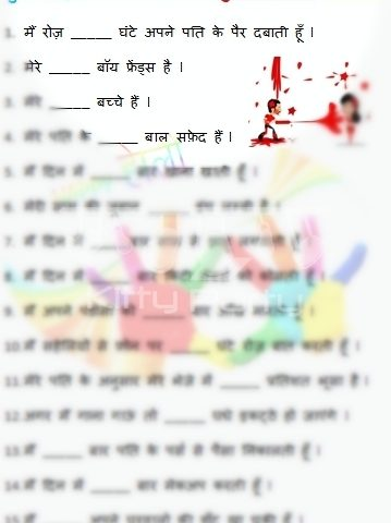 Holi Hindi Paper Game