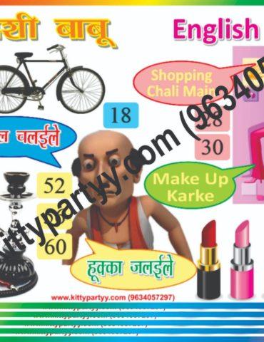 English Mem Desi Babu Theme
